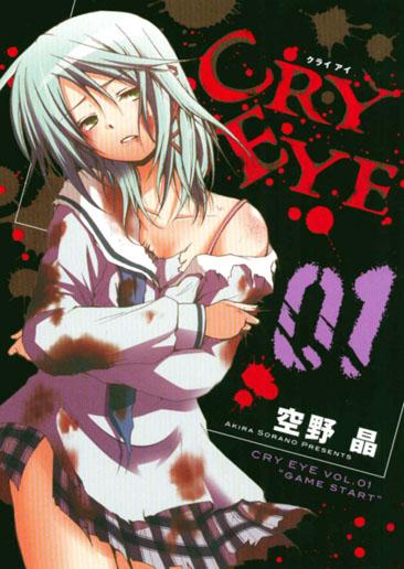 CRY EYE 1