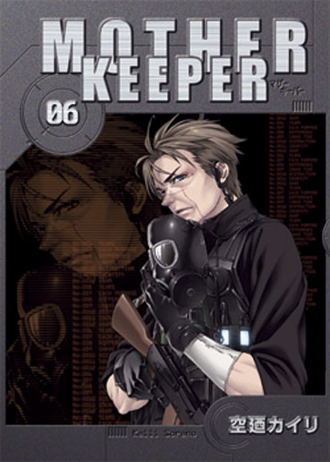 マザーキーパー 6
