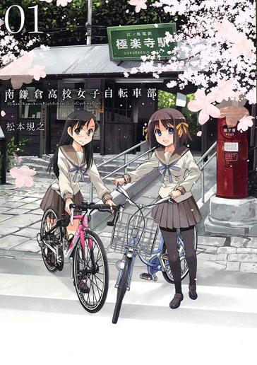 南鎌倉高校女子自転車部 1