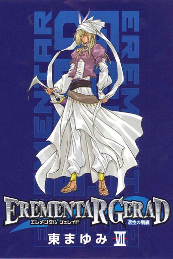 EREMENTAR GERAD -蒼空の戦旗- 7