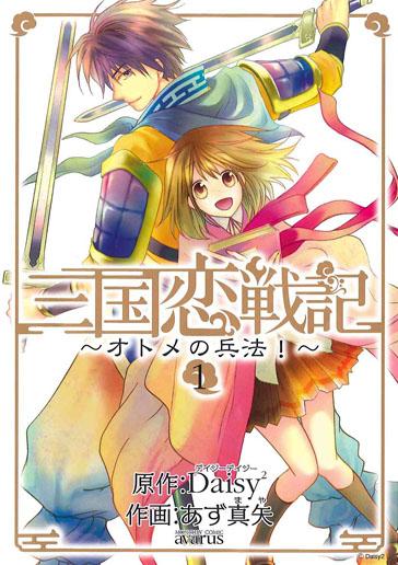 三国恋戦記~オトメの兵法!~ 1