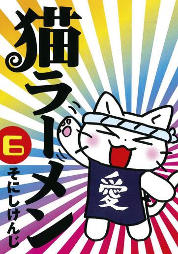 猫ラーメン 6