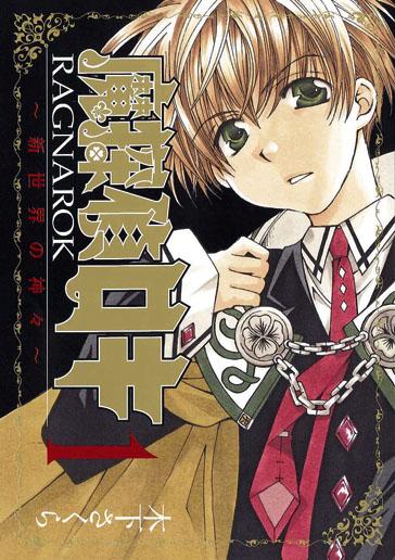 魔探偵ロキRAGNAROK~新世界の神々~ 1