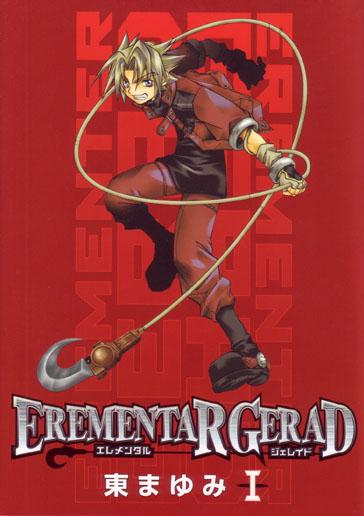 限定版 EREMENTAR GERAD 1