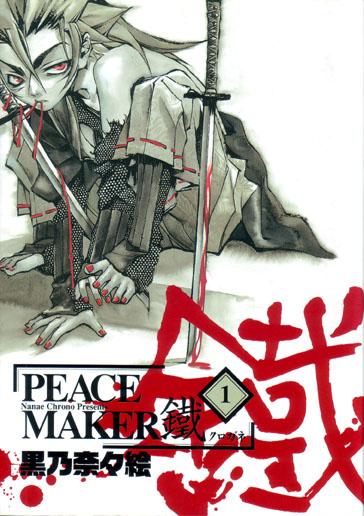 PEACE MAKER 鐵 1