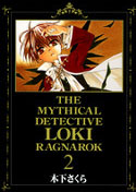 魔探偵ロキRAGNAROK 2