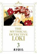 魔探偵ロキ 新装版 3
