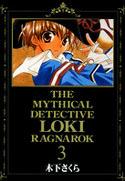 魔探偵ロキRAGNAROK 3