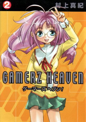 ゲーマーズヘブン! 2
