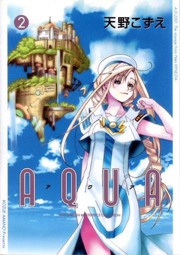 新装版 AQUA 2