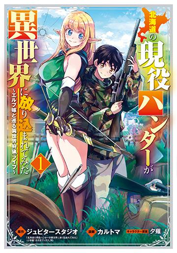 北海道の現役ハンターが異世界に放り込まれてみた~エルフ嫁と巡る異世界狩猟ライフ~ 1