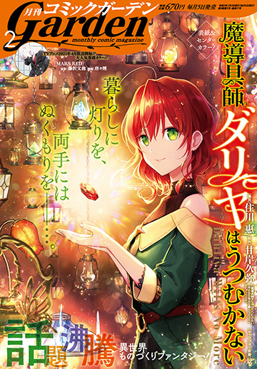 月刊コミックガーデン2021年2月号