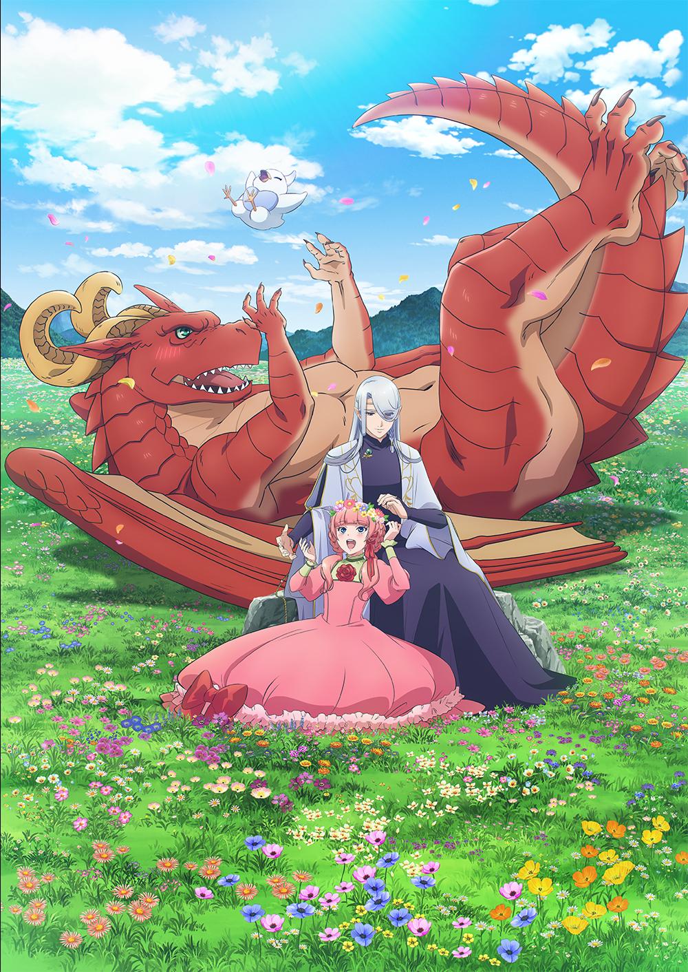TVアニメ「ドラゴン、家を買う。」