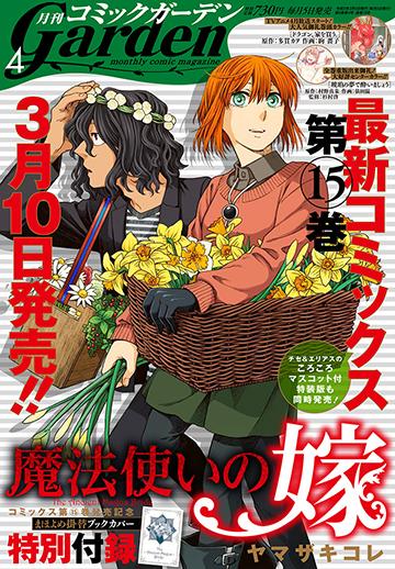 月刊コミックガーデン2021年4月号