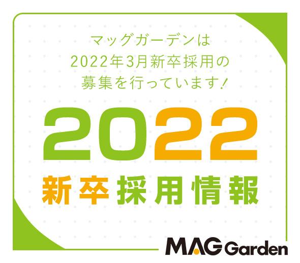 2022年3月新卒採用情報