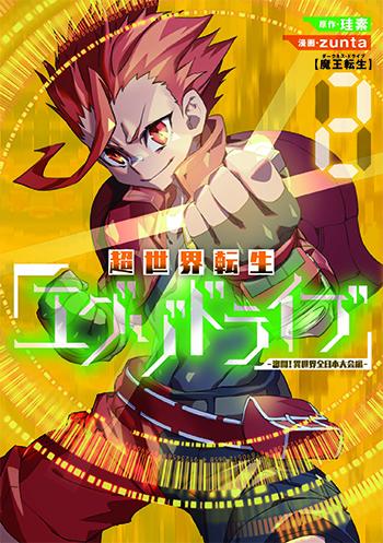 超世界転生エグゾドライブ -激闘!異世界全日本大会編- 2
