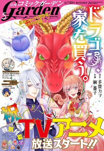 月刊コミックガーデン2021年5月号