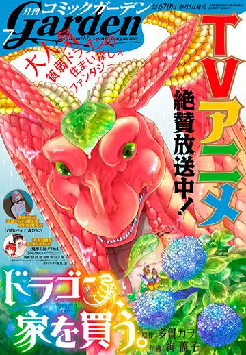 月刊コミックガーデン2021年7月号