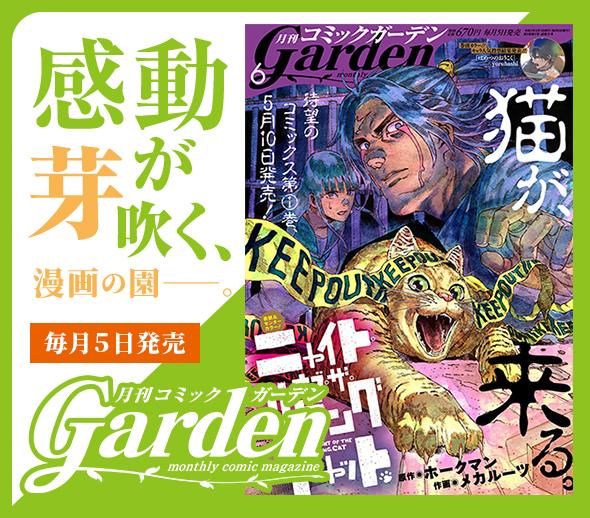 月刊コミックガーデン