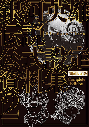 初回限定版 銀河英雄伝説 Die Neue These 公式設定資料集 Complete Edition 2