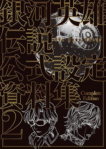 銀河英雄伝説 Die Neue These 公式設定資料集Complete Edition 2