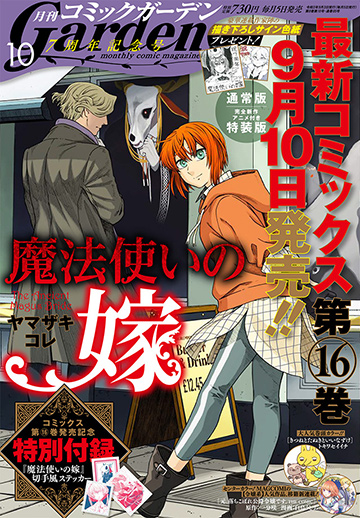 月刊コミックガーデン2021年10月号